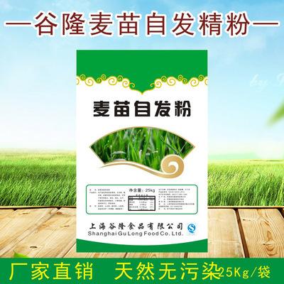 麥苗自發精粉 自發粉 雜糧窩頭粉 雜糧面粉  1:6比例 批發A1702