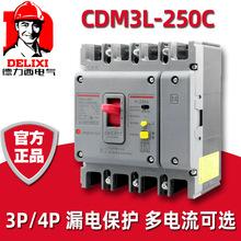 德力西CDM3L-250A200A三相四线3P4P空气开关带漏电保护断路器380v