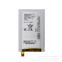 適用于索尼SONY Xperia E4 E2003/2033/2105/2104 手機電池批發