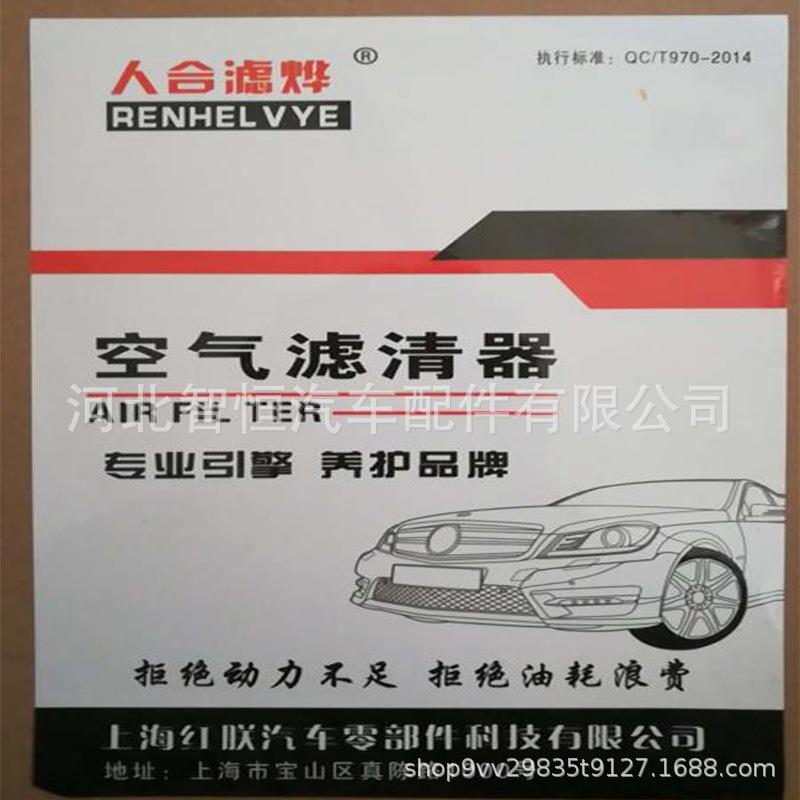 厂家直销 17款 江淮瑞风M5 2.0T空气滤芯滤清器 空滤保养配件正品