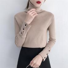 秋冬新款韓版內搭修身打底衫高領套頭針織衫女保暖長袖上衣