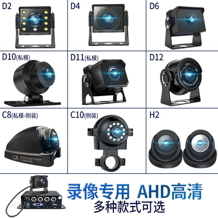 AHD倒车摄像头无光全彩夜视王货车左右侧盲区监控摄像头防水防雾