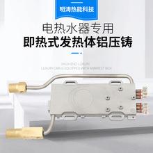 即热式电热水器发热体铝压铸3.5-7kw电壁挂炉配件热水器加热棒