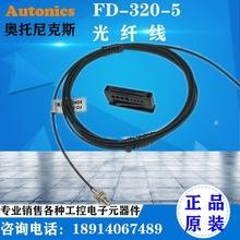光纖傳感器奧托尼克斯M3漫反射光纖線2M 光纖探頭FD-320-05R