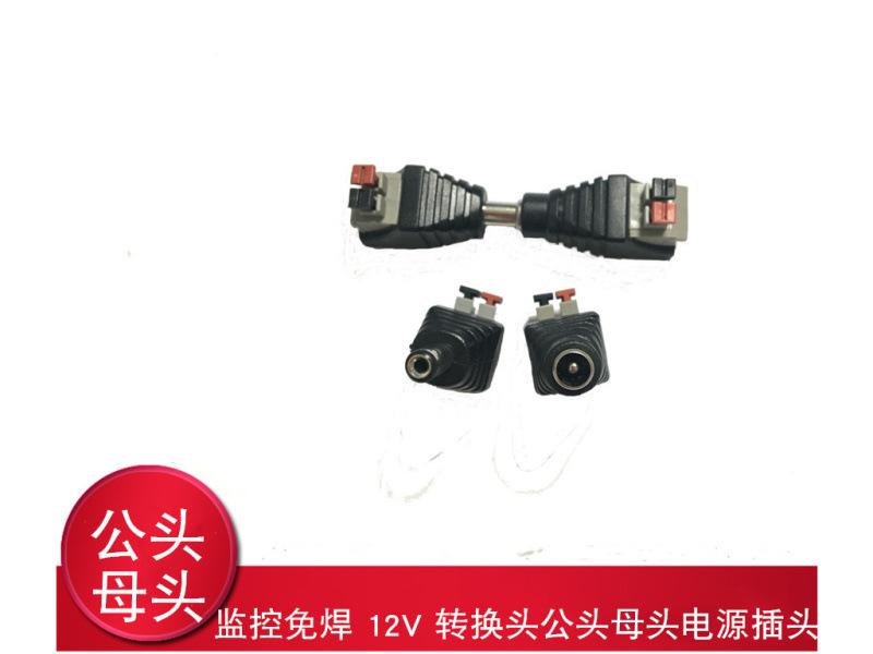 监控接头DC公头/母头 1-38V视频电源综合线接头 配件接头公母一对
