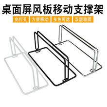 免打孔桌面屏風夾子屏風板移動支撐架隔板架子亞克力板電鍍夾子