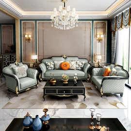 美式轻奢真皮沙发组合欧式简欧实木客厅整装别墅奢华法式家具套装