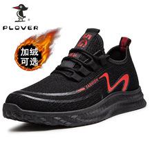【plover啄木鸟男鞋】冬款潮男士运动鞋休闲鞋跑步鞋缓震运动鞋男
