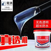 廠家直供 外牆透明防水膠 免砸磚防水 補漏 丙烯酸純丙 防水塗料