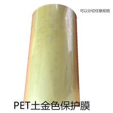 长期供应 土金色pet保护膜 防刮花pet保护膜 透明高粘PET保护膜