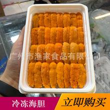 冷冻海胆 海胆炒饭 新鲜速冻大连海胆 马粪海胆100g/盒