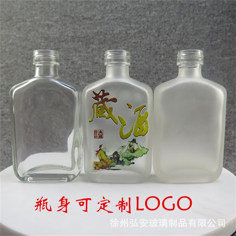 100ml江同小白款酒瓶玻璃瓶磨砂空瓶透明包装药酒瓶劲酒瓶小酒瓶