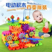 電動百變拼裝兒童積木電子齒輪拼插拼裝拼圖益智塑料玩具一件代發