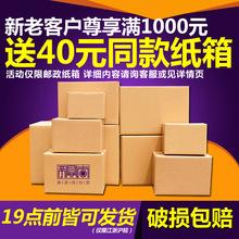 1-12号快递纸箱定做三层五层特硬瓦楞纸箱子?#25910;?#25644;家纸箱包装纸盒