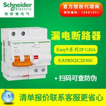 施耐德漏電開關 Easy9空氣開關帶漏電斷路器2PC20A EA9RN2C2030C