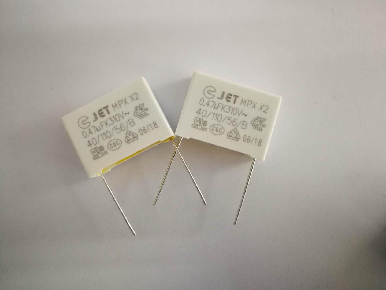 原廠生產 JET環保無鹵安規電容  MPX  X2電容 0.33/0.47/1.2UF