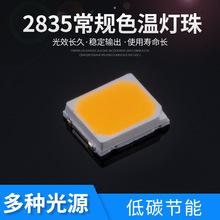 LED2835高壓燈珠9V 18V 36V 1W白光 自然白 暖白 冷白led貼片高亮