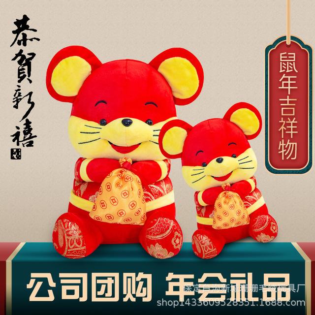 2020鼠年吉祥物公仔批发毛绒玩具生肖招财鼠年会活动礼品定制logo