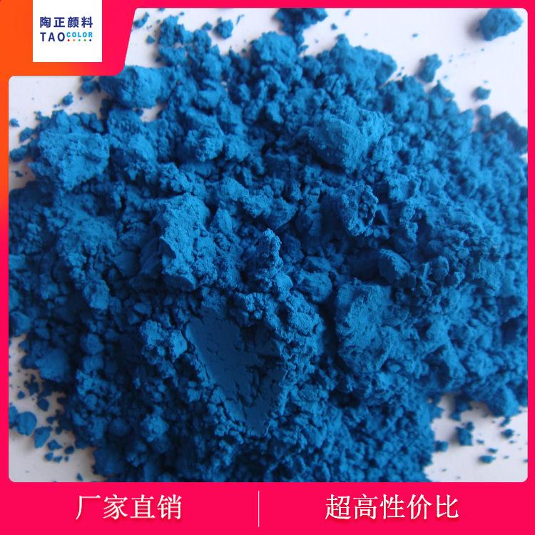 淄博陶瓷颜料 海军蓝 陶瓷色料孔雀蓝 1517#--325目