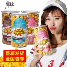 罐装食品爆米花 158g/罐 高品质景区网红抖音球形爆米花膨化零食