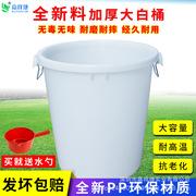 加厚塑料大白桶食品级圆桶无盖带盖工业塑料桶圆形特家用大水桶