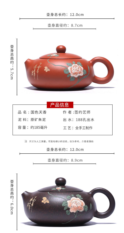 国色天香详情页_04.jpg