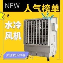 固途工业冷风机高水箱可移动降温设备车间厂房制冷移动环保空调扇