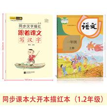 同步课本描红本跟着课文写汉字?#27426;?#24180;级上下册拼音笔画偏旁练字本