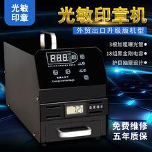 光敏机厂家直销激光刻章机小型刻字机现货批发自动印章机