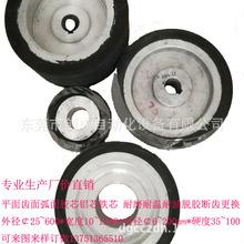 拉絲機橡膠輪 砂帶機傳動輪 東莞膠輪廠家生產直銷