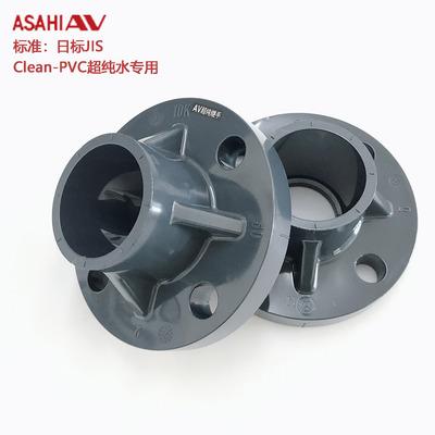 ASAHI法兰 CLEAN PVC单片法兰 AV法兰片 旭有超纯水用HI-PVC法兰