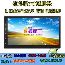 7寸安卓通用机海外贸版8.1车载gps导航仪一体机谷歌商店2.5D