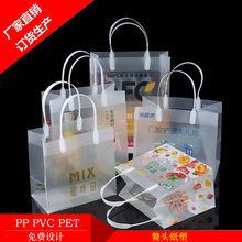 厂家直销塑料购物袋磨砂pp手提袋 pvc透明礼品袋子定制可定做logo