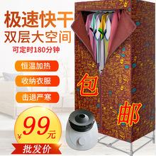 不锈钢家用烘鞋器衣柜式干衣机烘干机衣柜式静音双层衣物暖风机