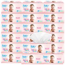 洁柔抽纸家庭装整箱批发24包婴儿面纸卫生纸巾餐巾纸抽家用实惠装