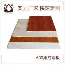 汉森生态木600竹木纤维集成墙板环保防水木质木塑墙板天花批发