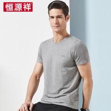 恒源祥夏季男士短袖T恤圆领纯色棉质打底衫男装休闲半袖T恤上衣