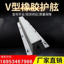 V型防撞橡膠護舷【廠家直銷】橋梁碼頭防撞 加工定制 V型防撞護舷
