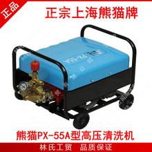 正宗上海熊猫牌PX-55A型/商用电动220V/高压清洗机/洗车机/刷车泵