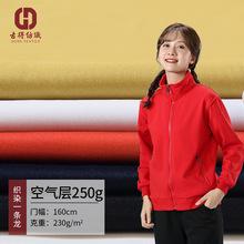 源头厂家75D弹力空气层 吸湿排汗运动套装卫衣面料针织弹力空气层
