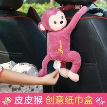 汽車皮皮猴子掛式紙巾盒 抖音網紅汽車抽紙盒車載紙巾抽 可愛車內