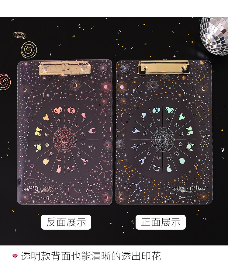 Starry sky writing board clip pad A4 test paper writing transparent folder board student cute board clip stationery NHZE193824