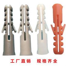 廠家直銷入墻膠塞 墻壁小掛件用塑料膨脹管 優品尼龍漲釘