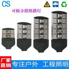 新款LED模组路灯集成100w高亮户外照明乡村道路改造灯具模块