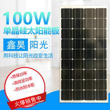 跨境熱銷單晶硅多晶硅100W18V(12V)太陽能電池板 光伏發電板 充電