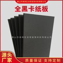 厂家直销5mm全黑卡纸板黑色KT板写真裱画板 画框底板广告材料定制