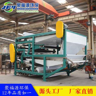 聚福源供应 造纸污泥脱水一体机 DYL带式压滤机