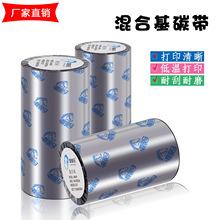 热转印碳带 厂家直销耐刮普通混合基碳带 90*300  标签色带