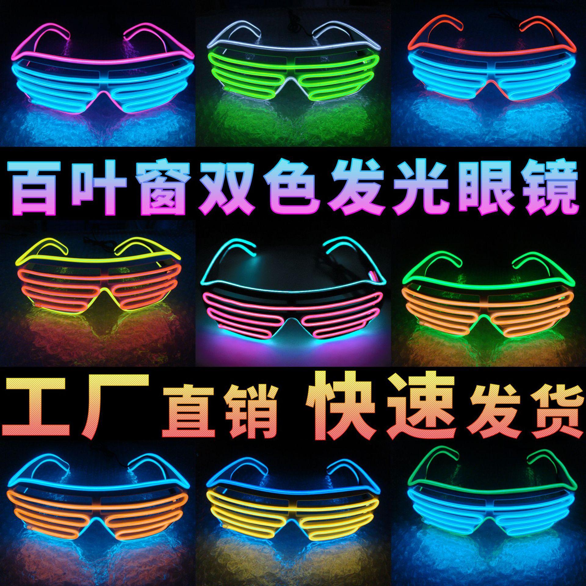 发光眼镜 LED眼镜 荧光眼镜 EL闪光眼镜 百叶窗双色 荧光舞表演