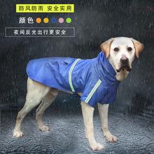 廠家直銷春夏新款狗狗衣服大狗防水雨衣寵物反光條狗雨衣批發